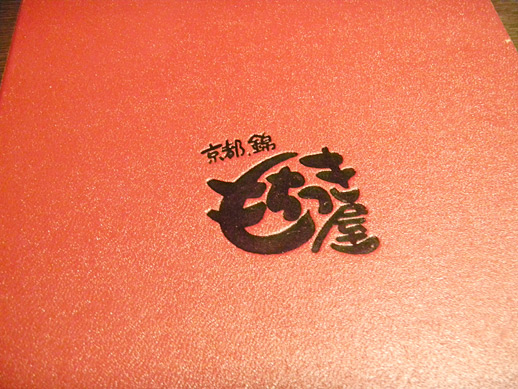 2012-05-12-mochi01.jpg