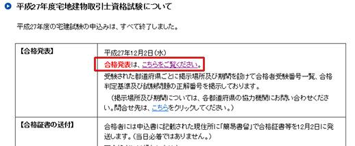 2015-12-02takken-01.jpg
