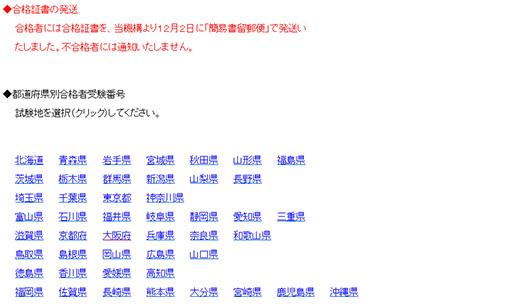 2015-12-02takken-03.jpg
